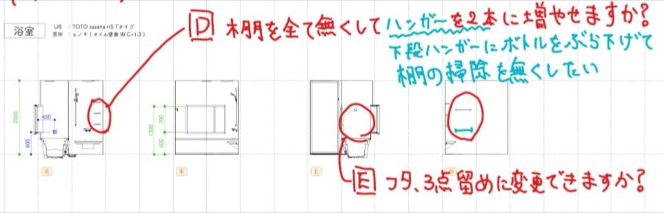 浴室の平面図