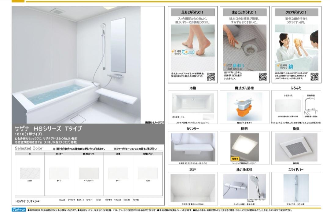 浴室プラン①