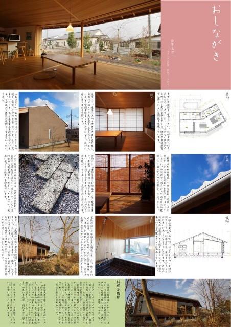 中村好文賞受賞-くの字の平屋