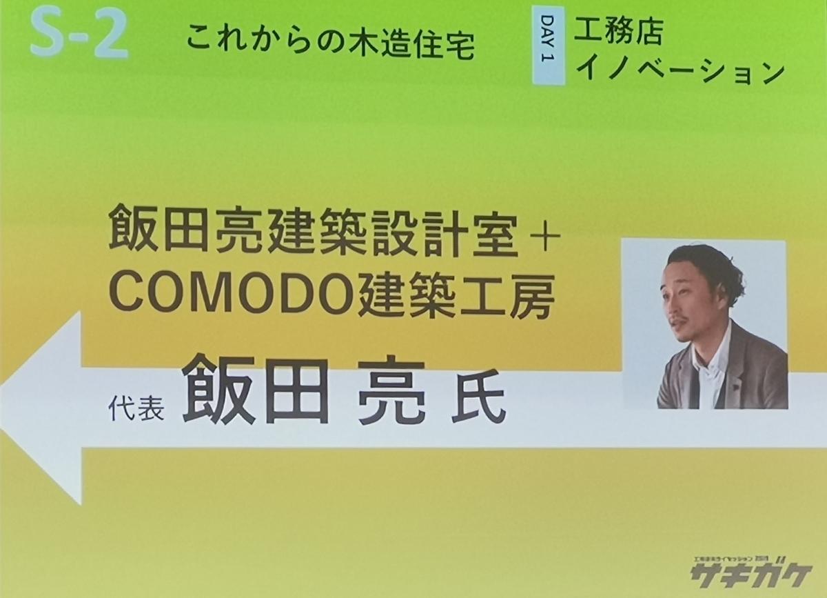 COMODO建築工房 飯田亮