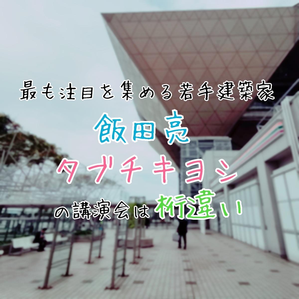 最も注目を集める若手建築家 飯田亮・タブチキヨシの講演会は桁違い
