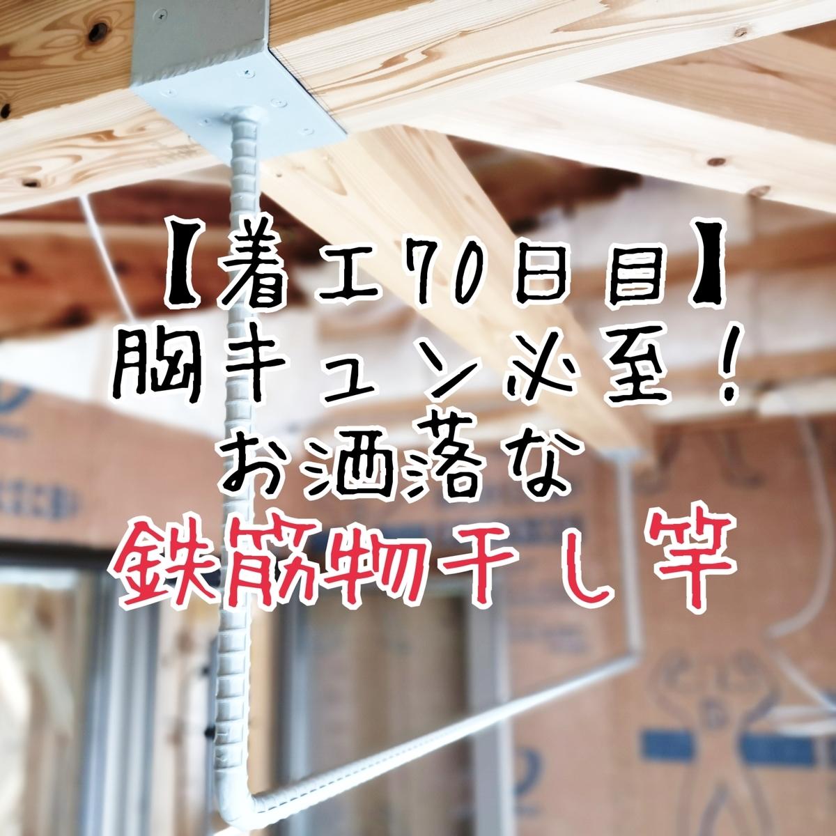 【着工70日目】胸キュン必至!お洒落な鉄筋物干し竿