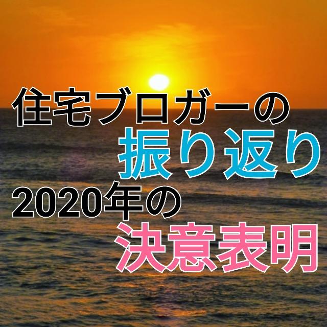 住宅ブロガーの振り返り|2020年の決意表明
