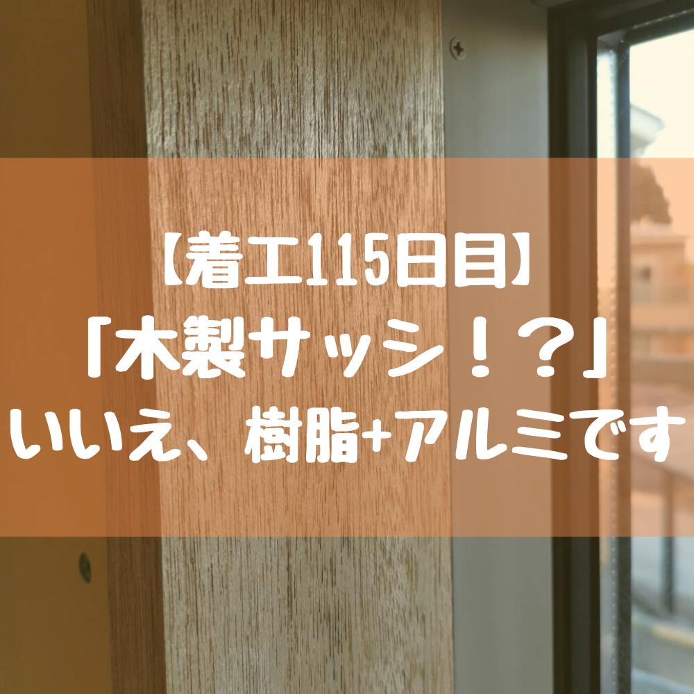 【着工115日目】木製サッ!?いいえ、樹脂+アルミです。