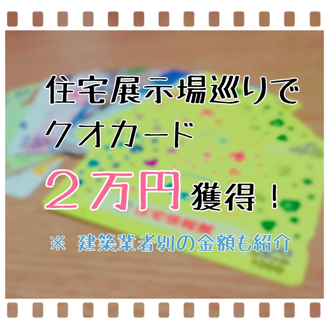 住宅展示場巡りでクオカード2万円獲得!建築業者別の金額も紹介