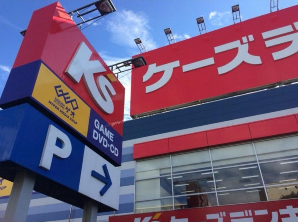 ケーズデンキ 浦和原山店