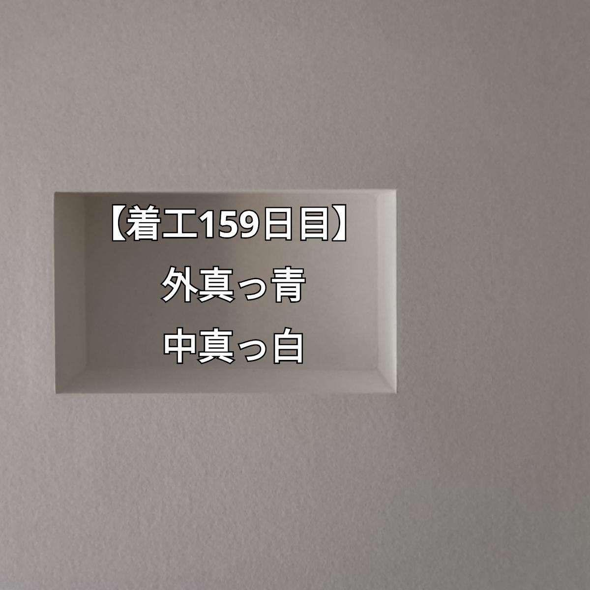 【着工159日目】外真っ青、中真っ白