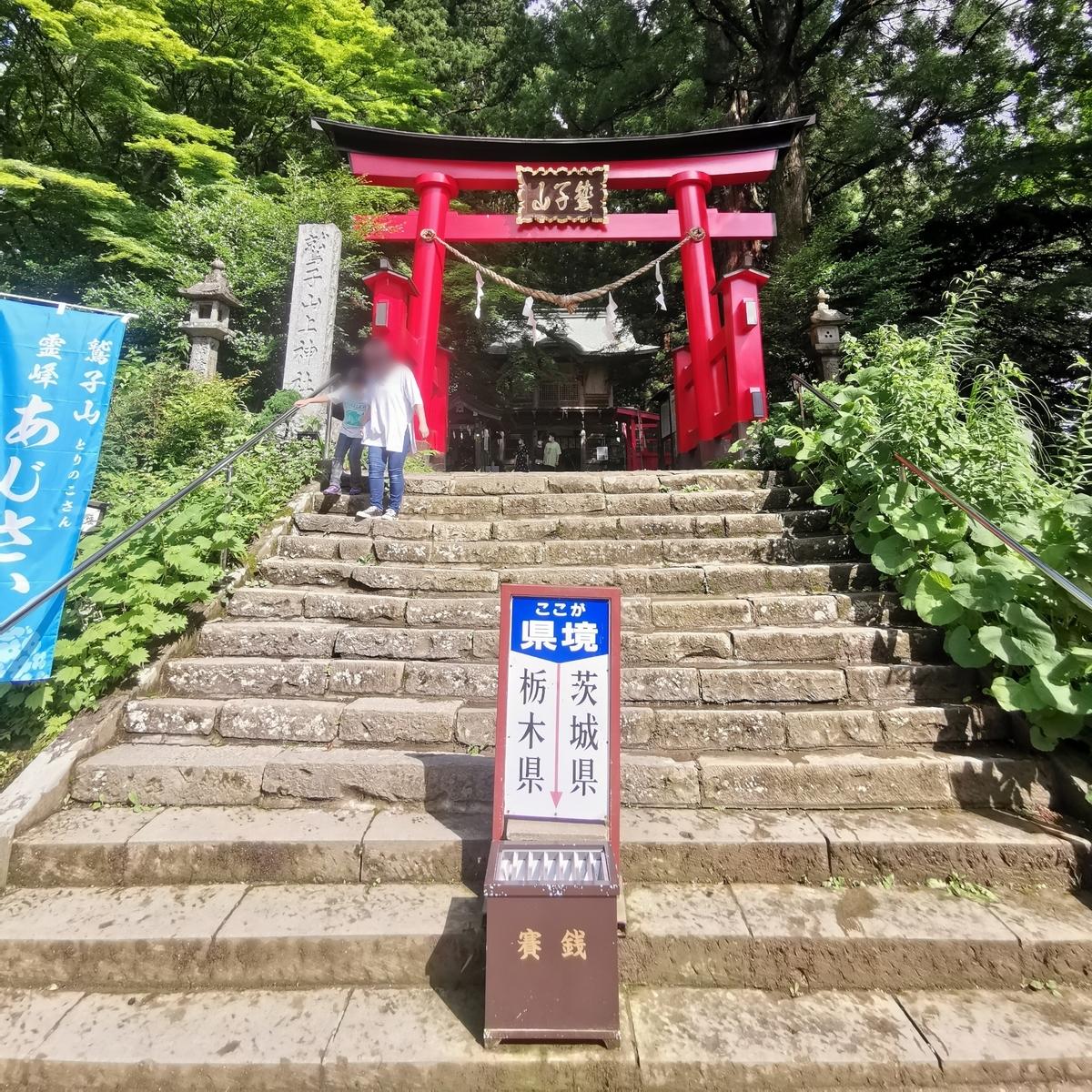 県境神社 栃木県 茨城県
