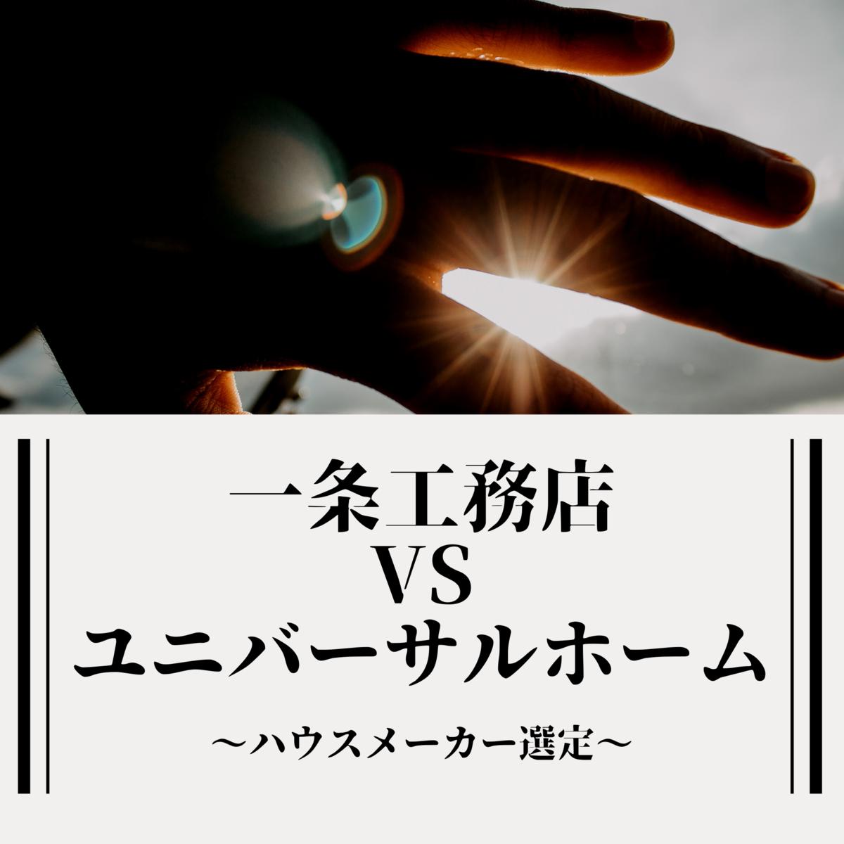 一条工務店vsユニバーサルホーム~ハウスメーカー選定~