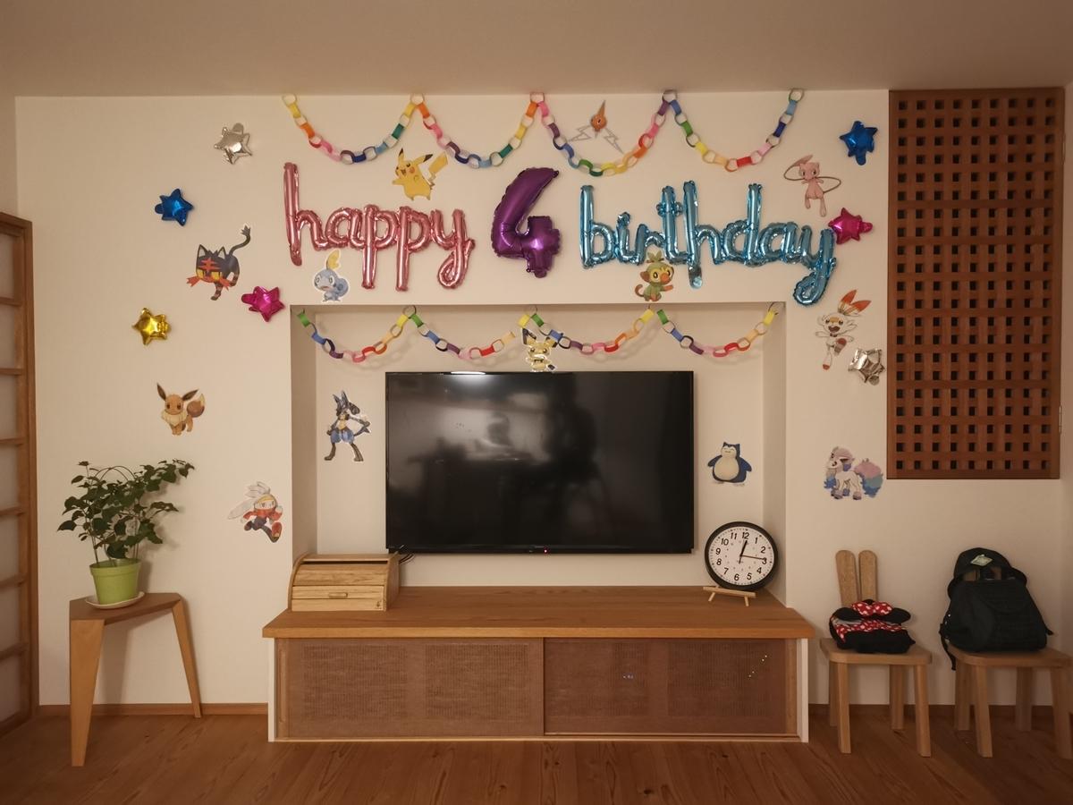 4歳の誕生日パーティー