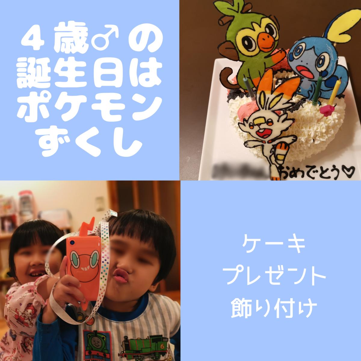 4歳♂の誕生日はポケモンずくし-ケーキ・プレゼント・飾り付け全部-