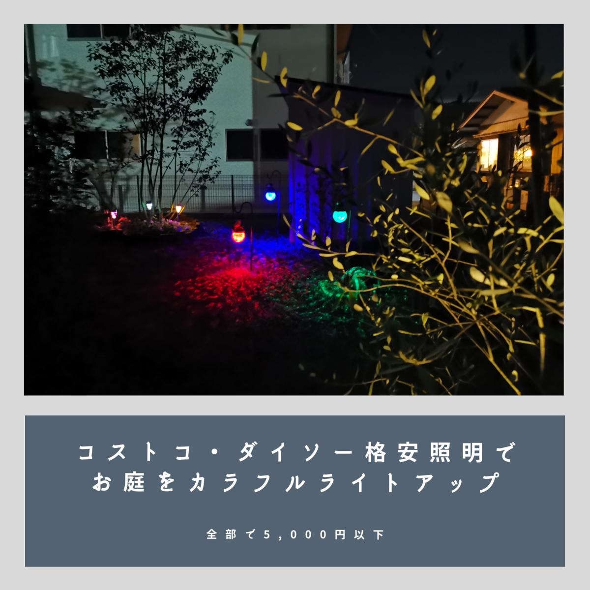 コストコ・ダイソー格安照明でお庭をカラフルライトアップ