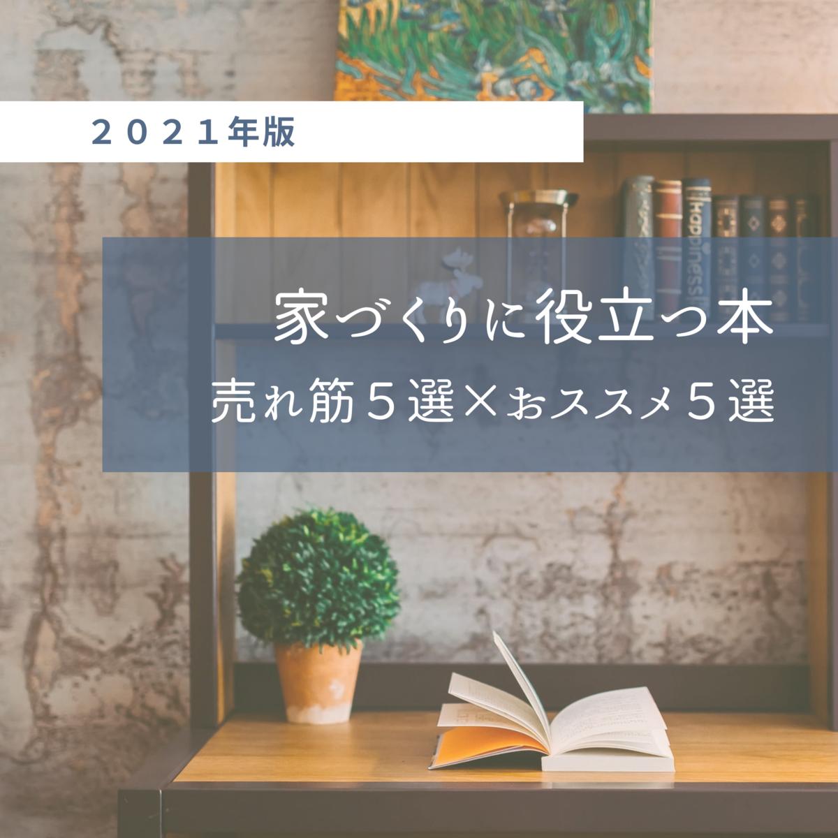 【家づくりに役立つ本2021年版】売れ筋5選+オススメ5選-マイホーム特化型-