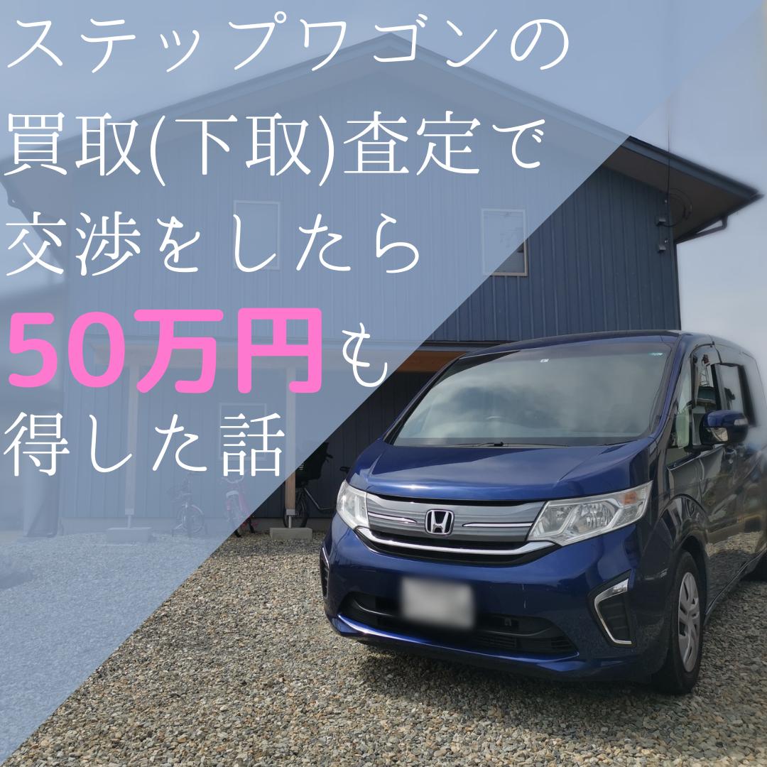 ステップワゴンの買取(下取)査定で交渉したら50万円得した話