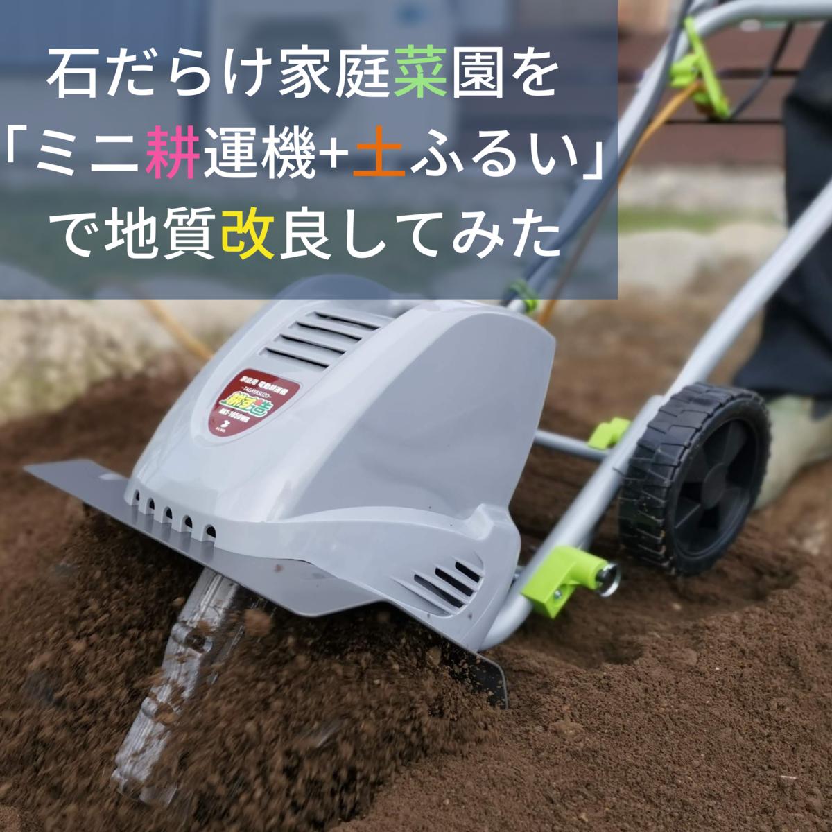石だらけ家庭菜園を「ミニ耕運機+土ふるい」で地質改良してみた