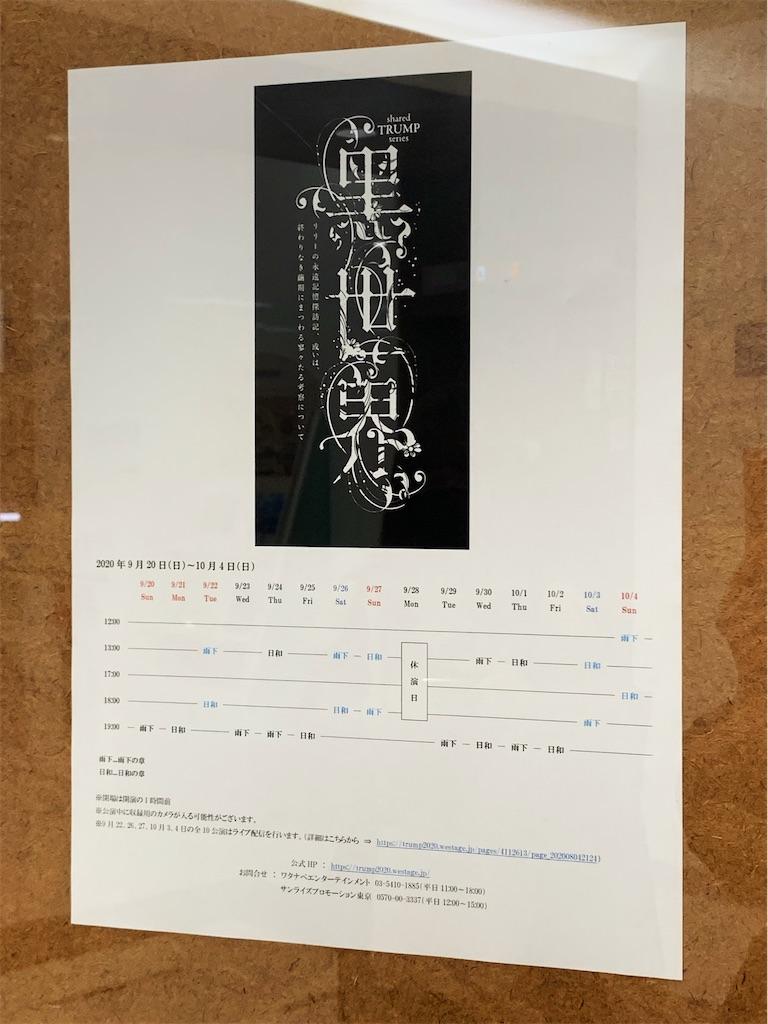 f:id:toMiharu:20200921185608j:image