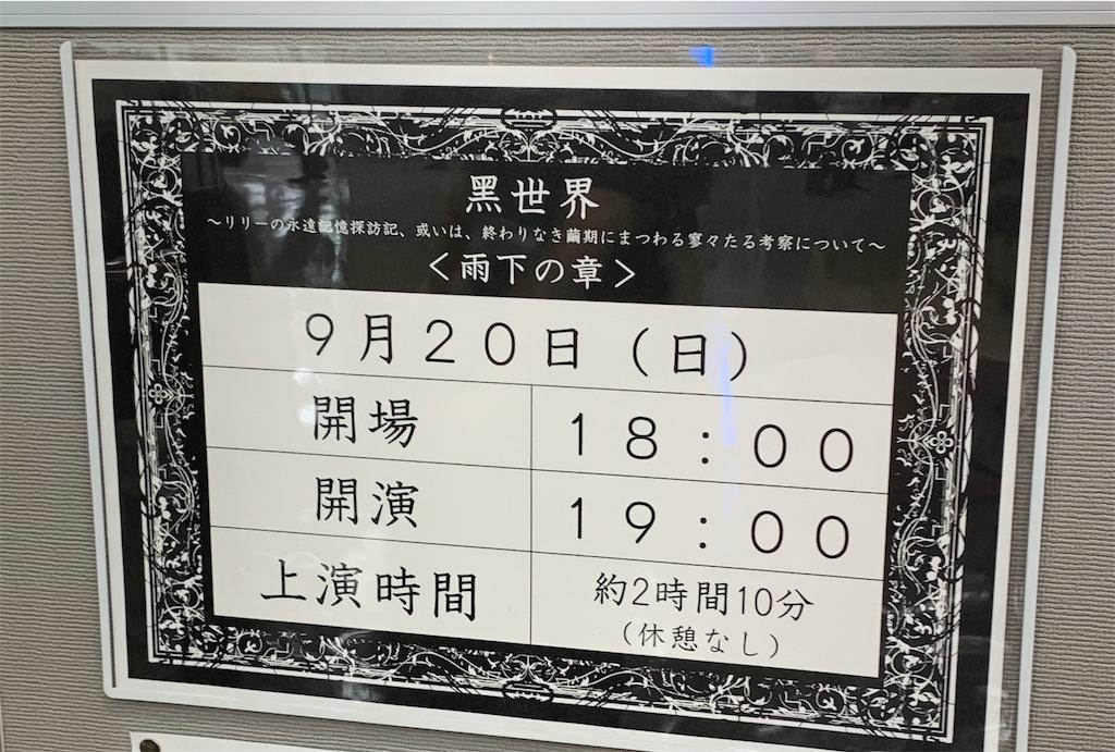 f:id:toMiharu:20200921185626j:image