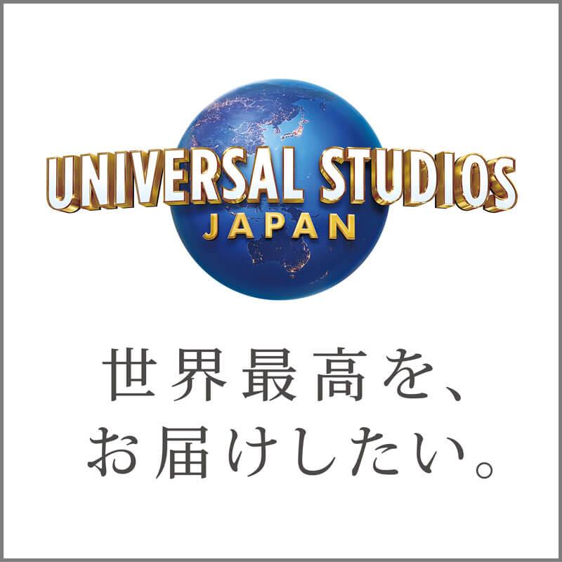 ユニバーサル・スタジオ・ジャパン™ロゴ画像