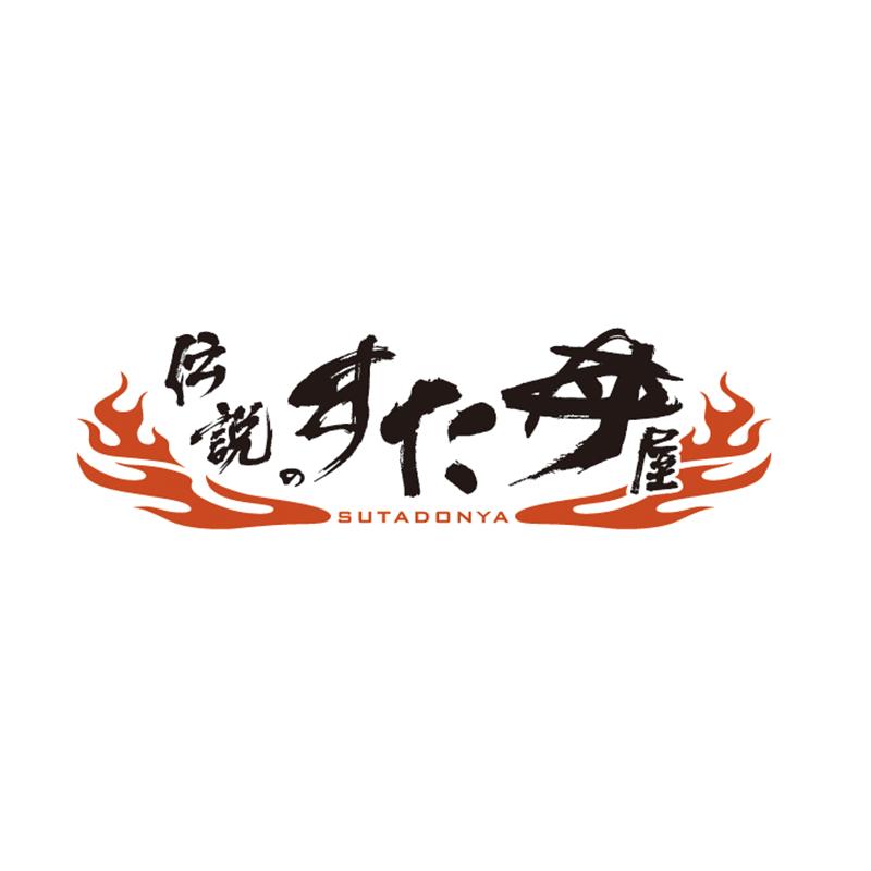 世田谷区伝説のすた丼屋のロゴ画像