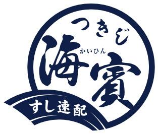 つきじ海賓ロゴ画像