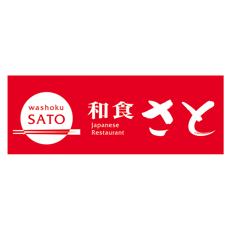 神戸市 垂水区和食さとのロゴ画像
