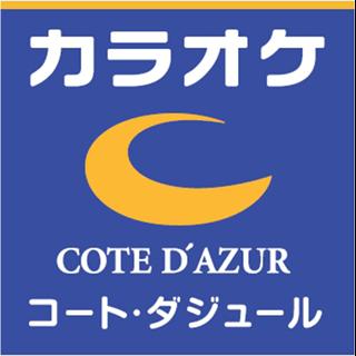 コート・ダジュールロゴ画像
