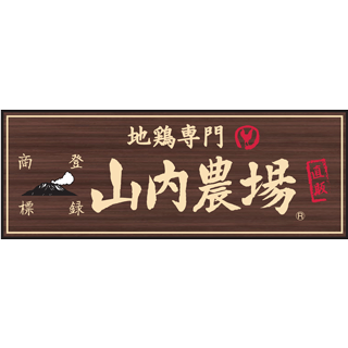 山内農場ロゴ画像