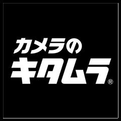 カメラのキタムラアップル製品サービスのロゴ画像