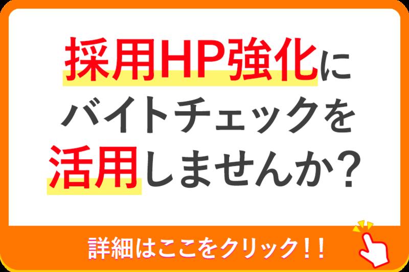 採用HP強化にバイトチェックを活用しませんか?