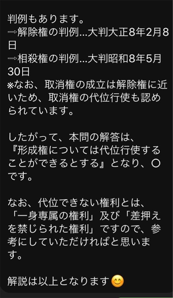 f:id:toaru0jukukoshi:20200324183612j:image