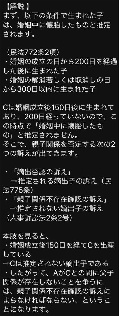f:id:toaru0jukukoshi:20200331185443j:image