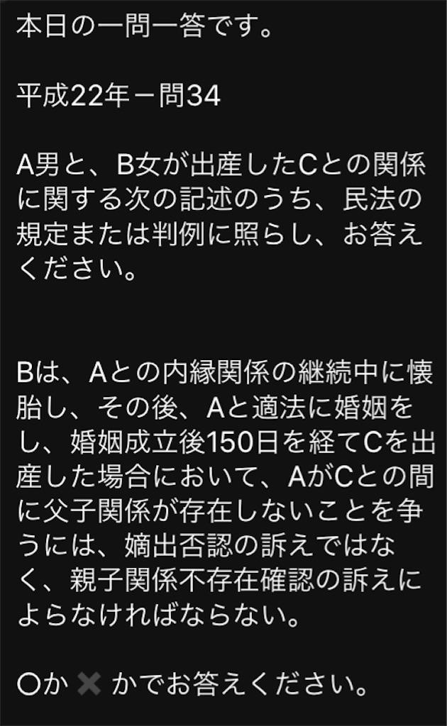 f:id:toaru0jukukoshi:20200331185508j:image