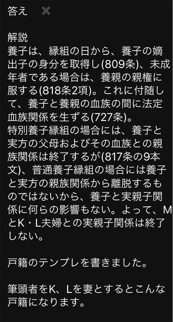 f:id:toaru0jukukoshi:20200402222601j:image