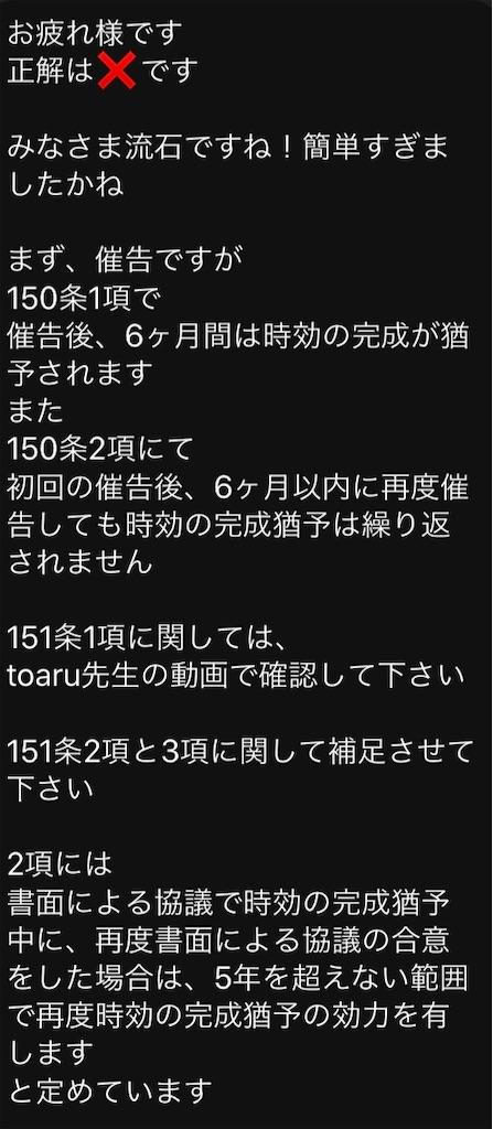 f:id:toaru0jukukoshi:20200404190121j:image