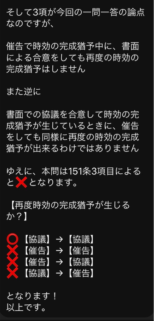 f:id:toaru0jukukoshi:20200404190132j:image
