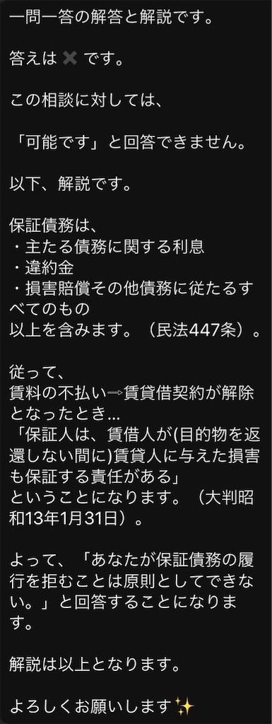 f:id:toaru0jukukoshi:20200407202753j:image
