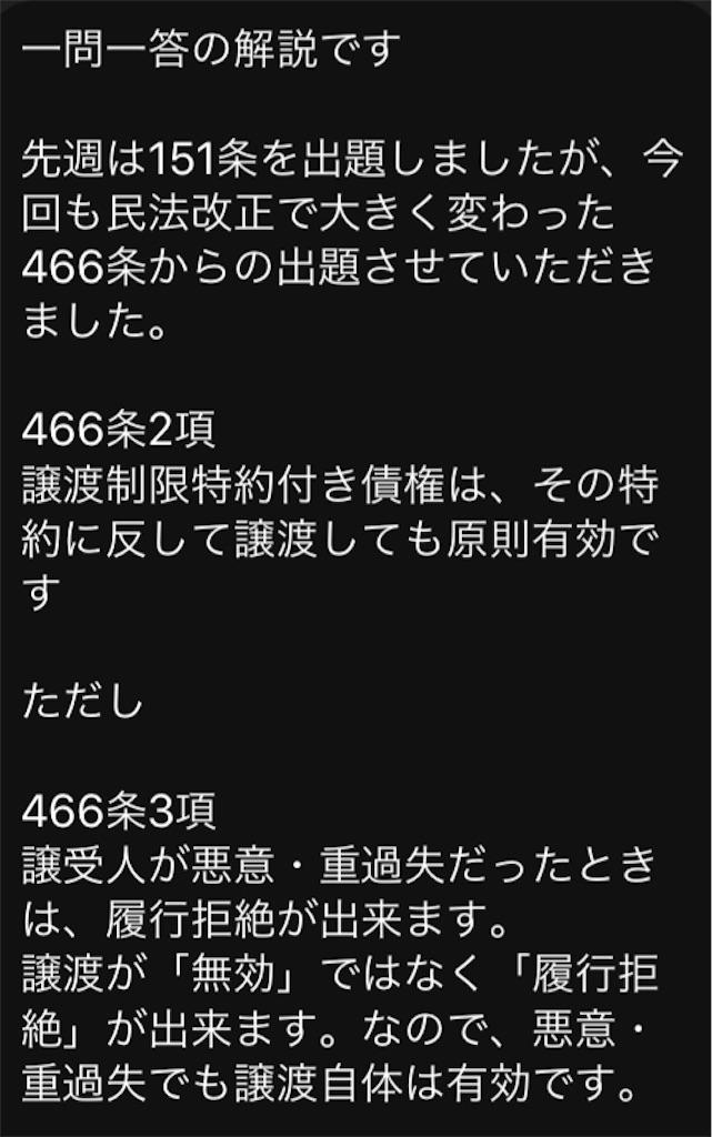 f:id:toaru0jukukoshi:20200411182936j:image