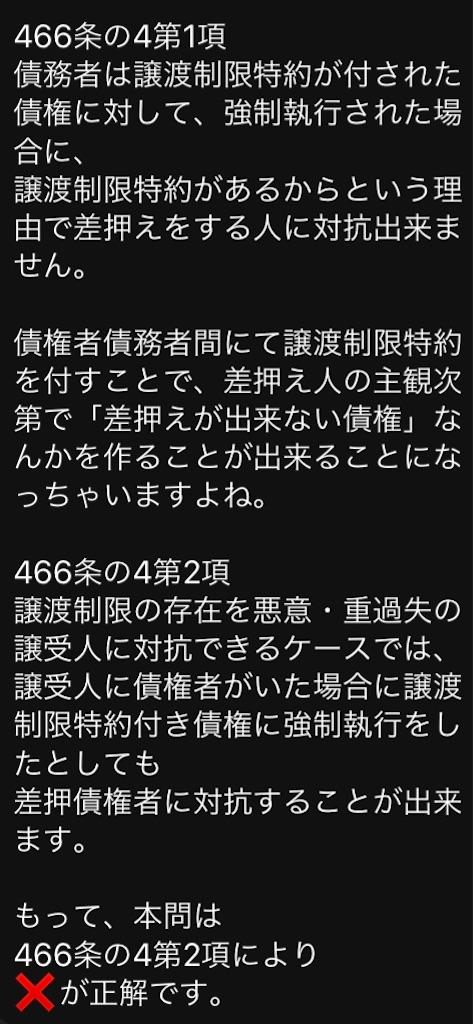 f:id:toaru0jukukoshi:20200411182945j:image
