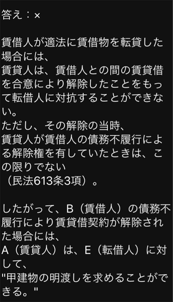 f:id:toaru0jukukoshi:20200412194456j:image