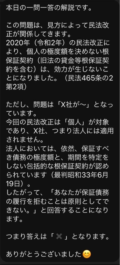 f:id:toaru0jukukoshi:20200414174450j:image