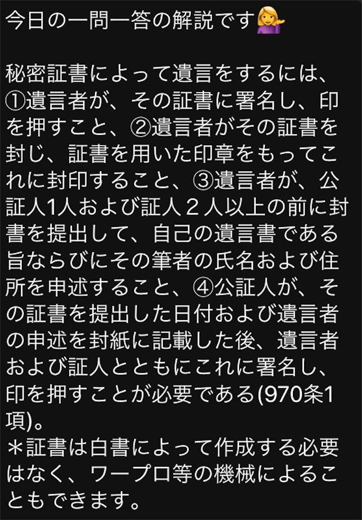 f:id:toaru0jukukoshi:20200416194617j:image
