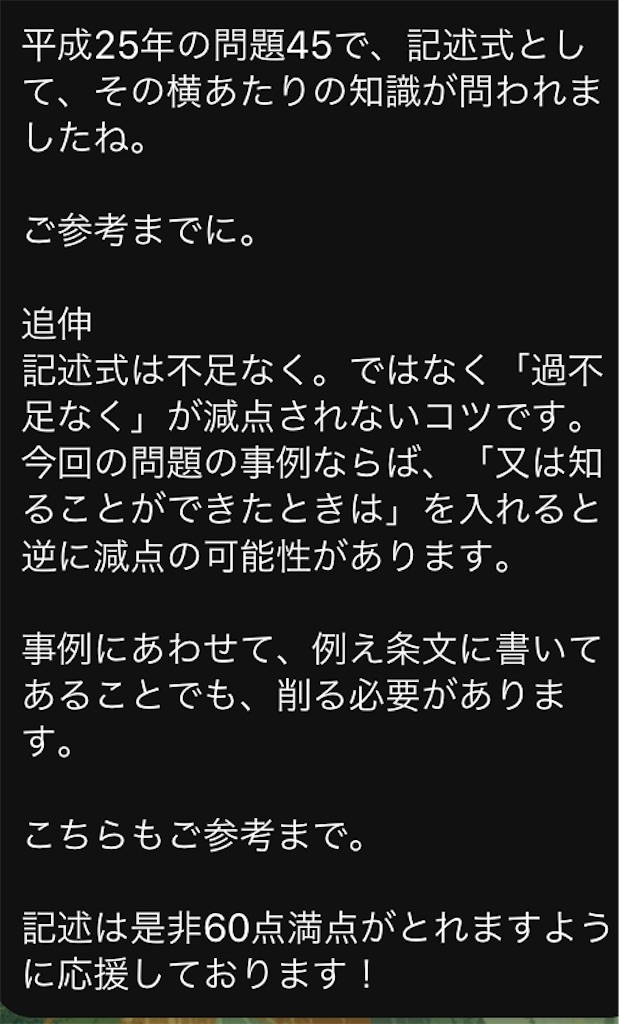 f:id:toaru0jukukoshi:20200417195612j:image