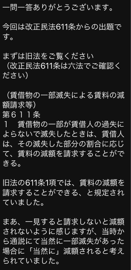 f:id:toaru0jukukoshi:20200418202318j:image