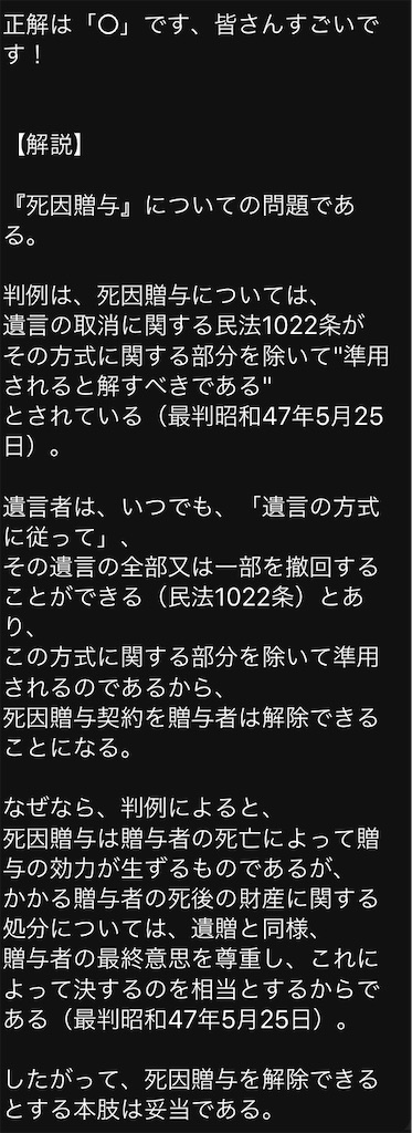 f:id:toaru0jukukoshi:20200419223730j:image