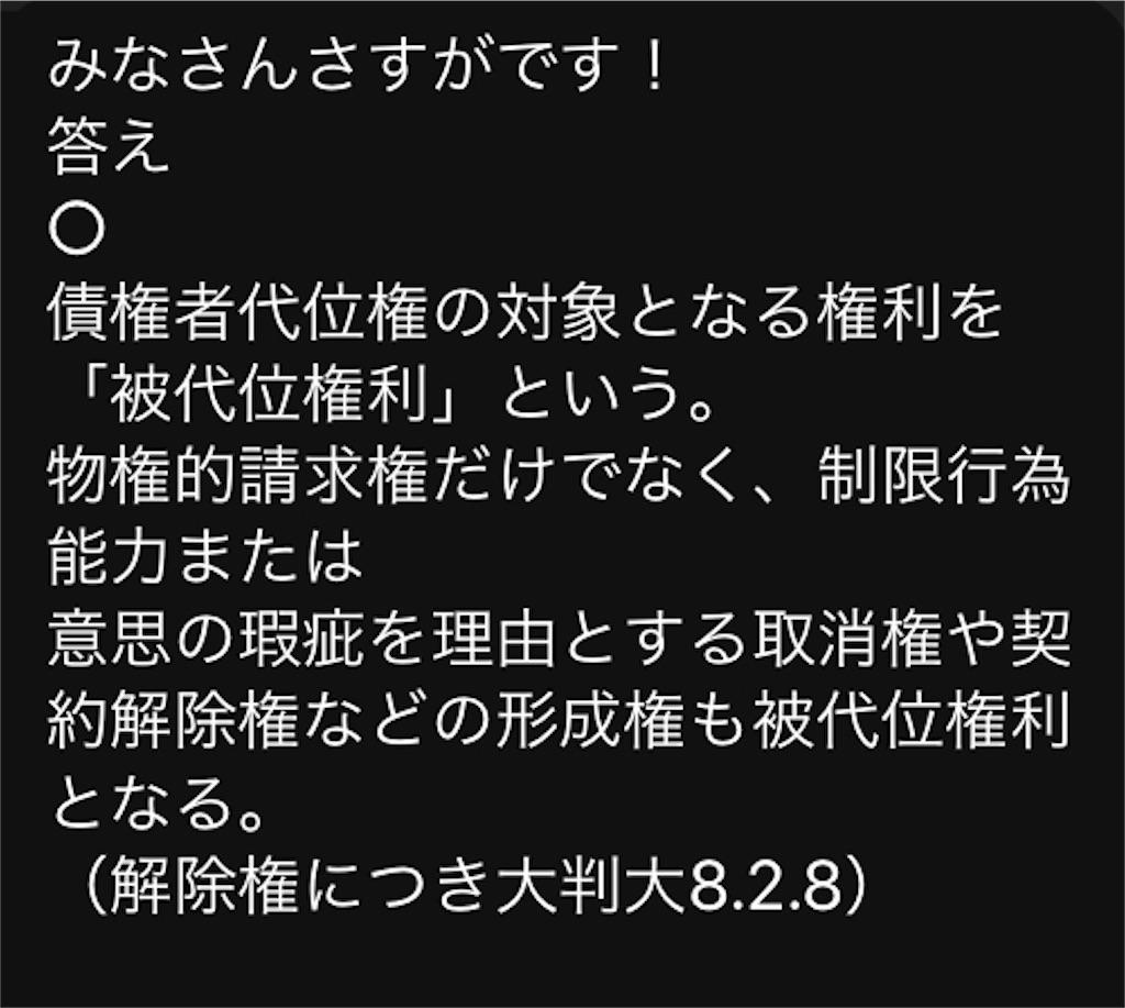 f:id:toaru0jukukoshi:20200420194808j:image