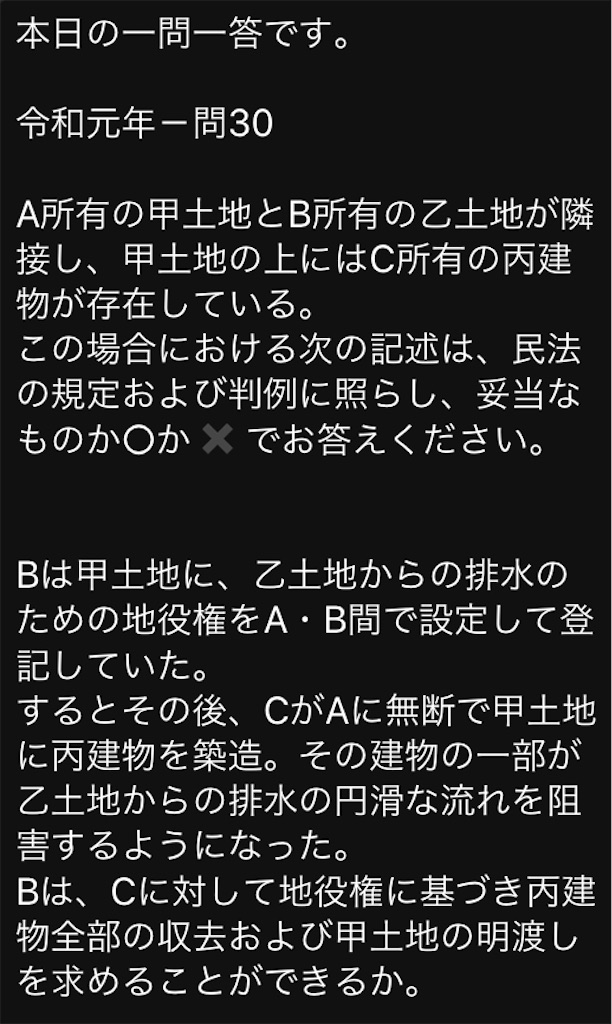 f:id:toaru0jukukoshi:20200421210717j:image