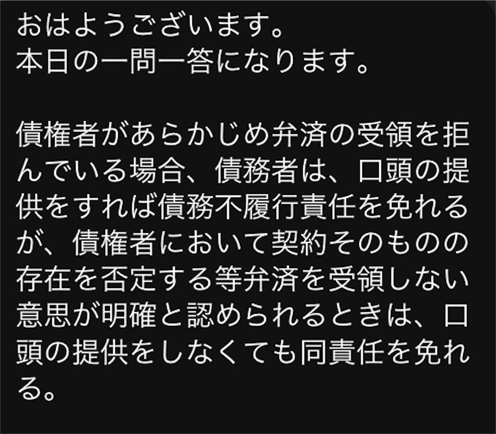 f:id:toaru0jukukoshi:20200422200026j:image