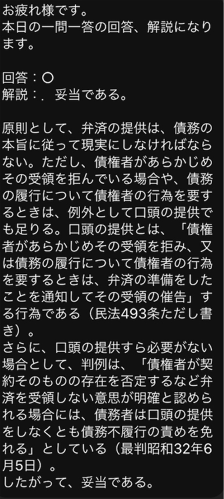 f:id:toaru0jukukoshi:20200422200036j:image
