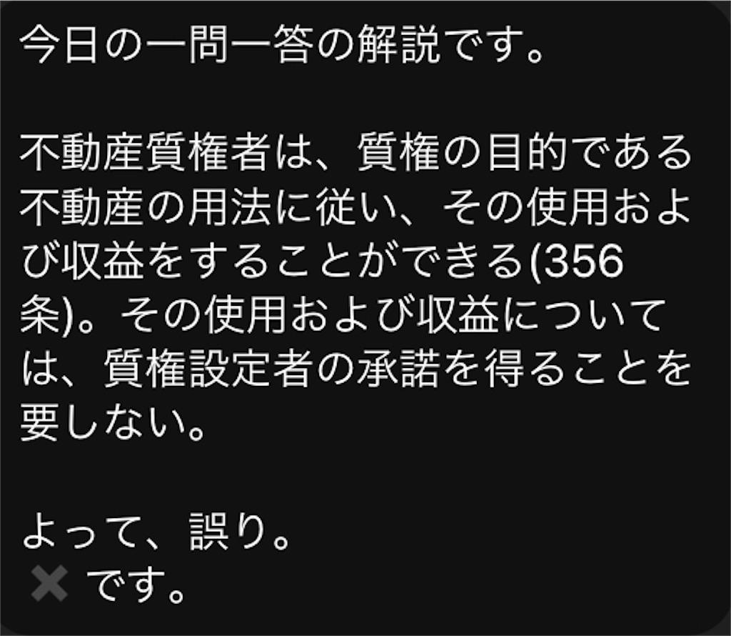 f:id:toaru0jukukoshi:20200423192703j:image