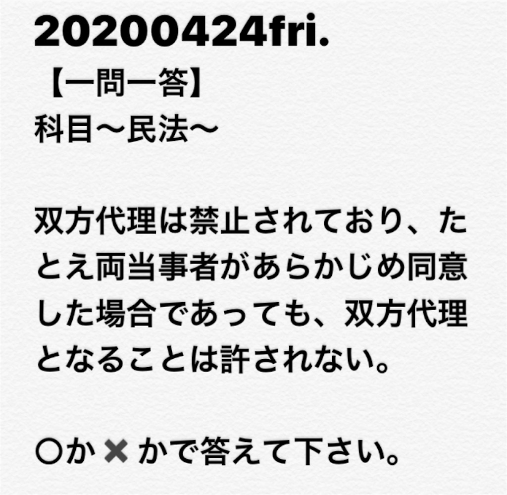 f:id:toaru0jukukoshi:20200424205450j:image
